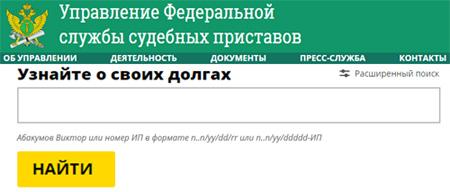 Проверка долгов в Новошахтинске